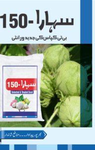 NC-150 Brochure1