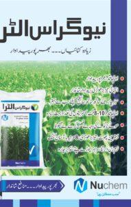 NuGrass Ultra Brochure1