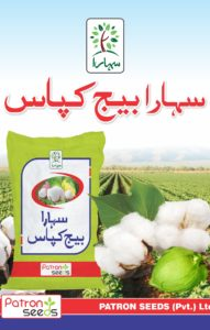 Sahara Cotton Seed Brochure1