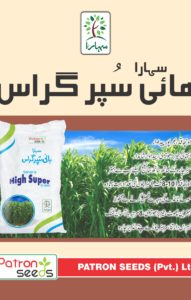 Sahara Hi-Super Grass Brochure1